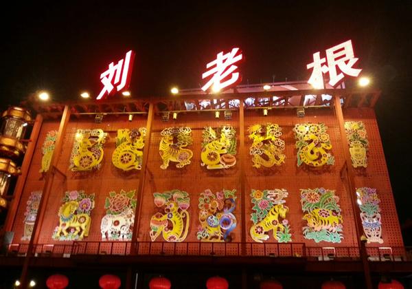 乐彭城大舞台480元票价