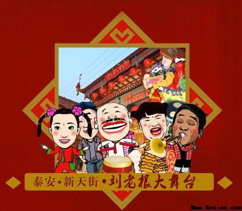 乐彭城大舞台380元票价