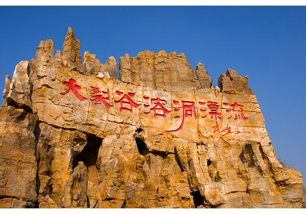 泰山地下大裂谷4