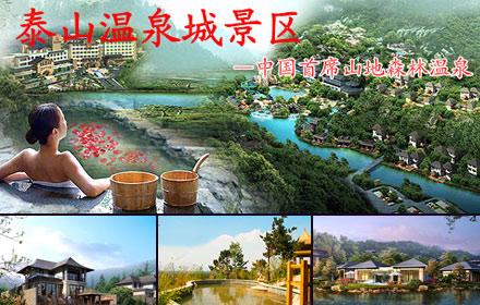 泰山温泉城,中国首席山