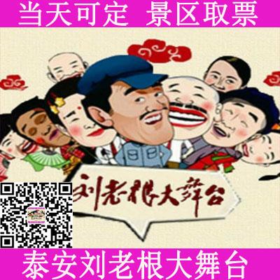 乐彭城大舞台180元票价